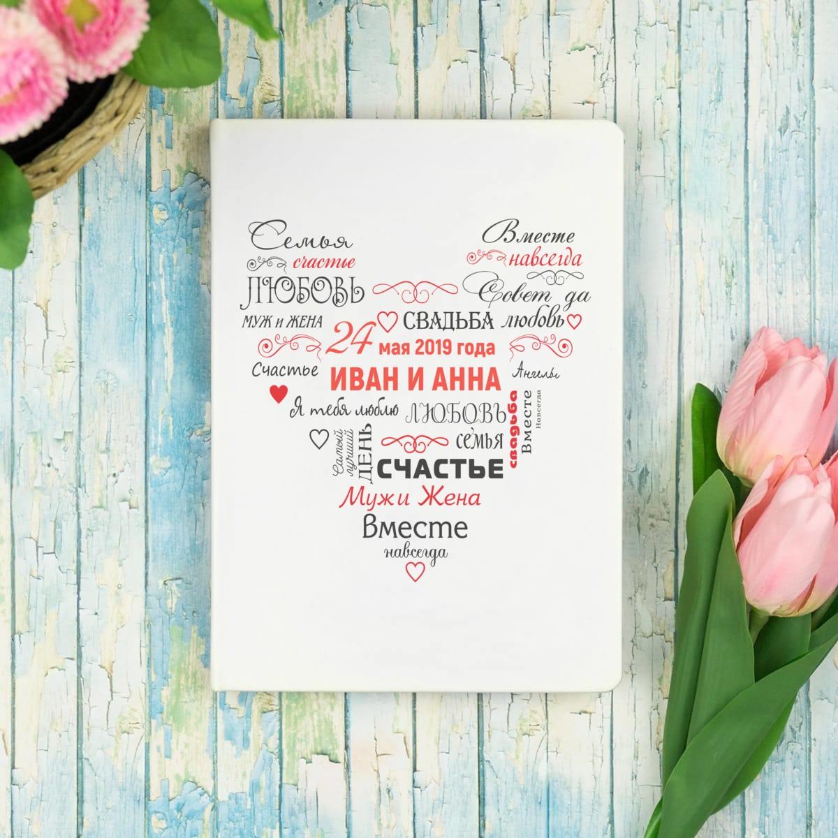Именной ежедневник «Свадебное сердце»