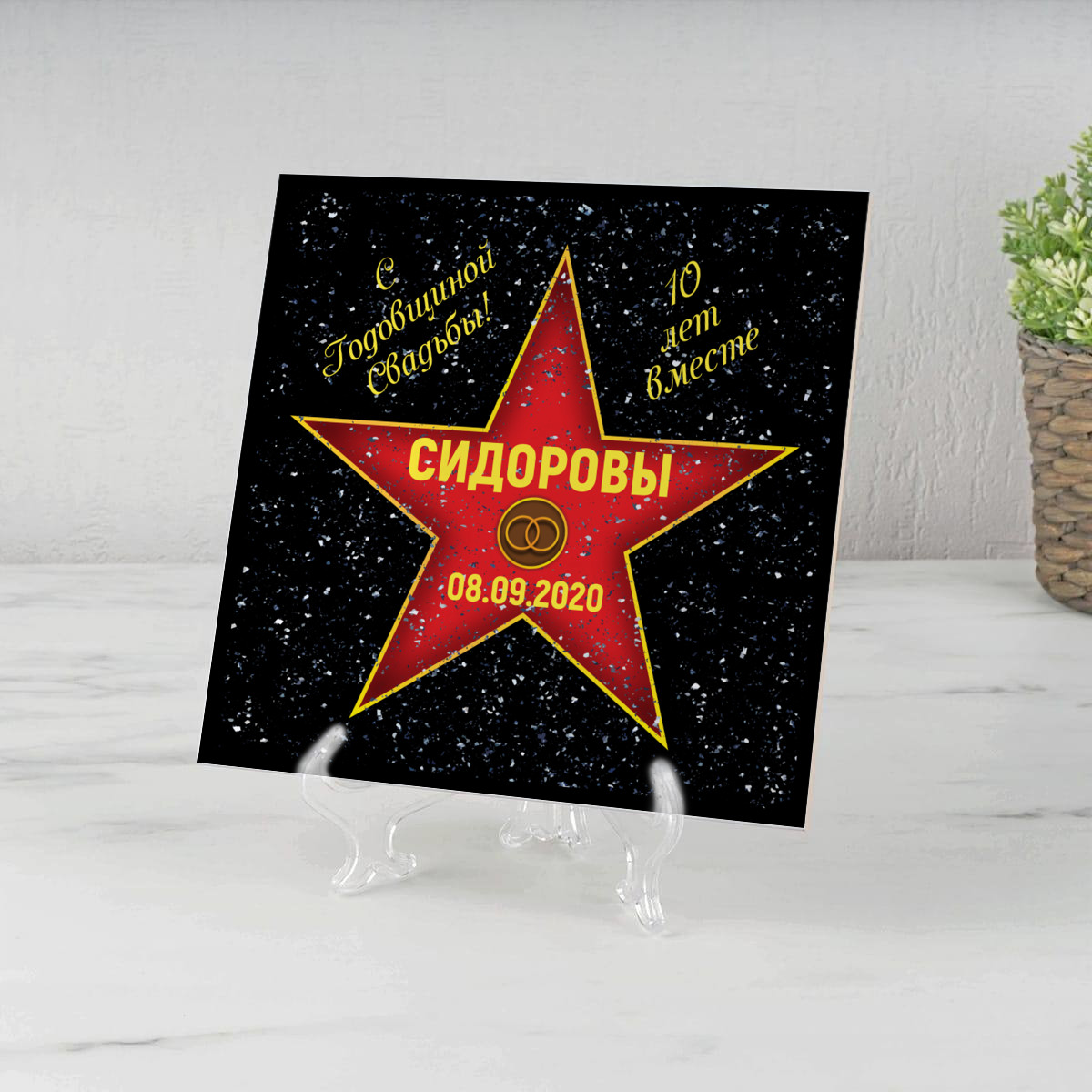 Подарочная звезда «С годовщиной свадьбы»
