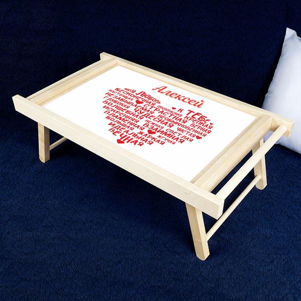 Именной столик для завтрака в постель