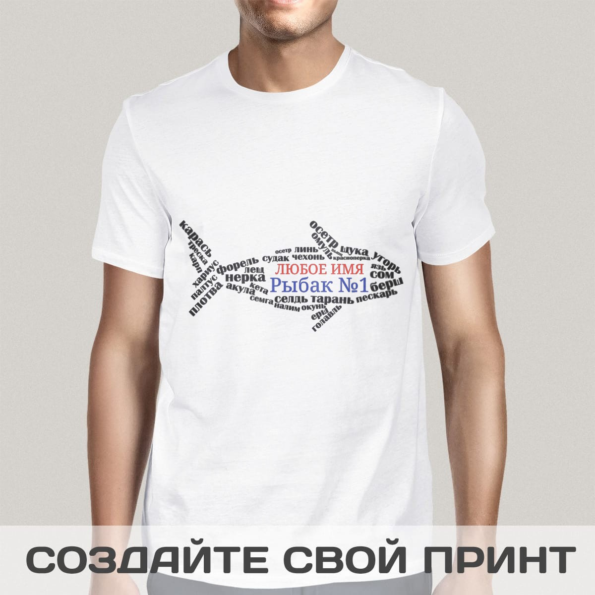 Именная прикольная футболка с принтом «Рыбак№1»