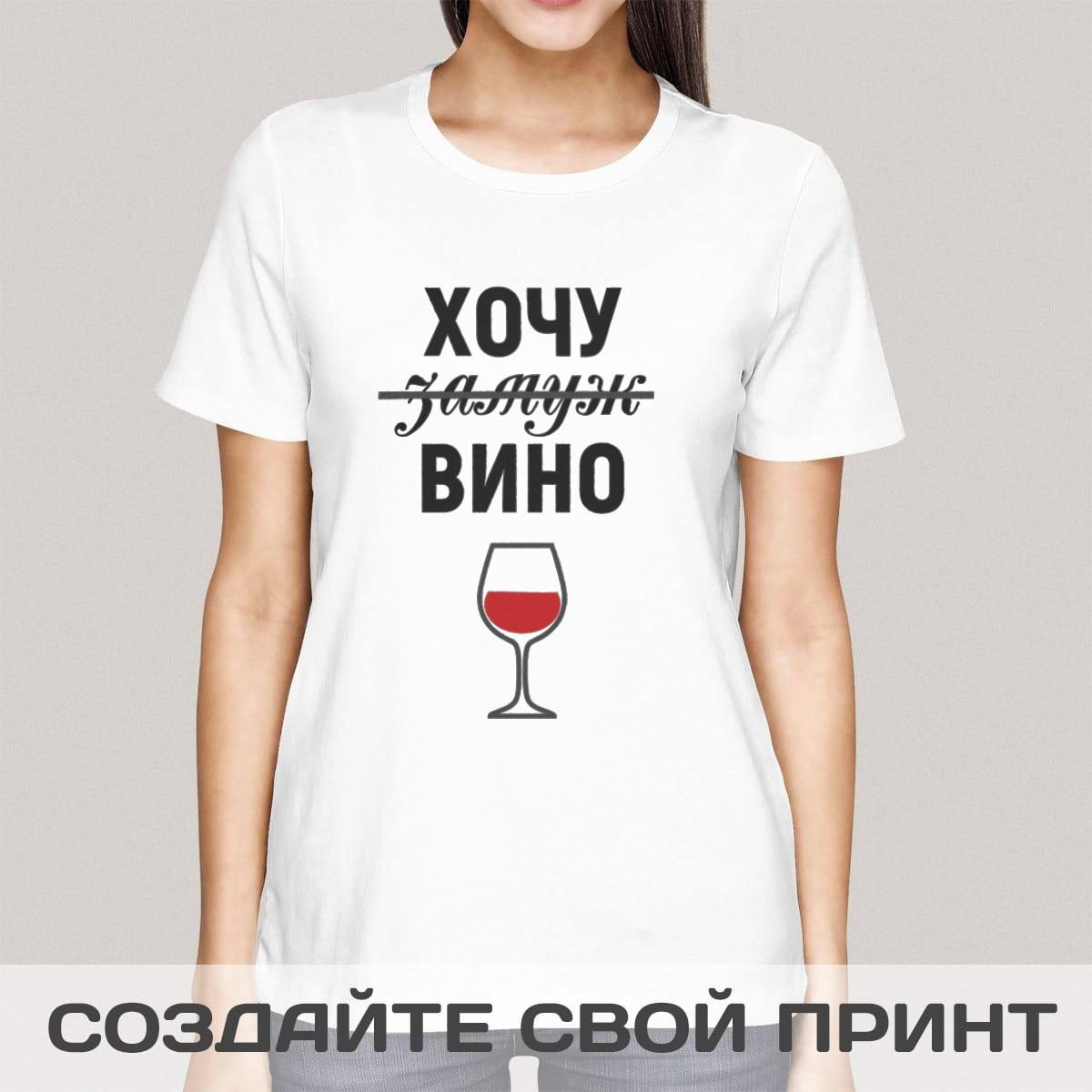 Женская футболка с принтом «Хочу замуж»