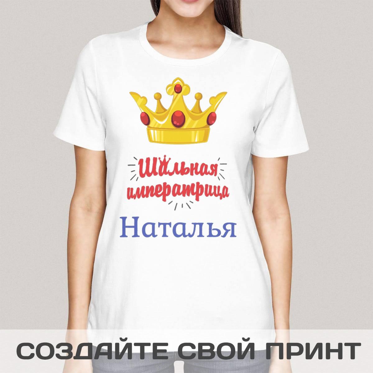 Именная прикольная футболка с принтом «Шальная императрица»