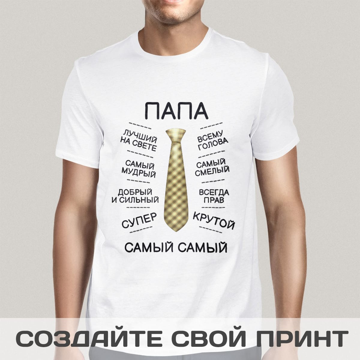Прикольная мужская футболка «Самый лучший Папа»