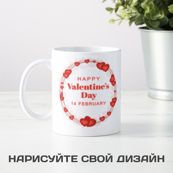 Кружка Happy Valentines Day