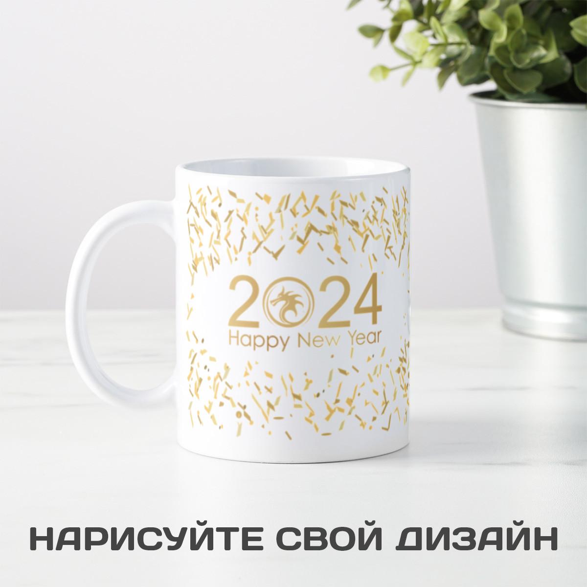 Кружка С Новым 2021 Годом!